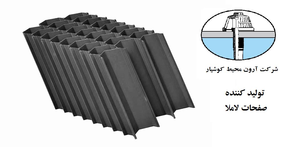 زلال ساز لاملا یا صفحات شیب دار ته نشین کننده چیست؟